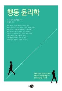 행동 윤리학
