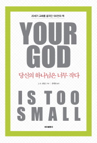 당신의 하나님은 너무 작다(Your God is Too Small)