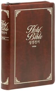 성경전서(개역한글판)(브라운)(중)(단본)(색인)(지퍼)(PU)(무단추)