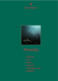 Dreaming(드리밍)
