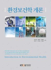 환경보건학개론
