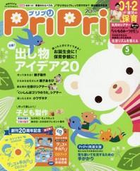 PRIPRI 2020.05