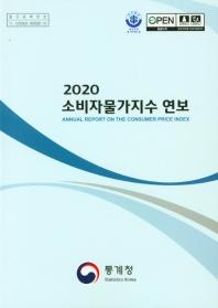 소비자물가지수 연보(2020)