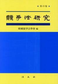 경쟁법연구. 43
