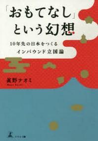 「おもてなし」という幻想 10年先の日本をつくるインバウンド立國論