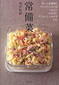 常備菜 作って冷藏庫にストックしておけば,ごはんに,お弁當に,すぐおいしいおかず109