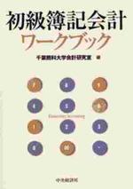 初級簿記會計ワ―クブック