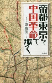 帝都東京を中國革命で步く
