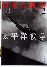 日本の戰爭 2 新裝版