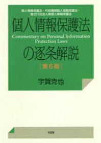 個人情報保護法の逐條解說 個人情報保護法.行政機關個人情報保護法.獨立行政法人等個人情報保護法