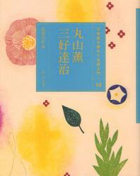 日本語を味わう名詩入門 10