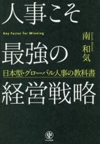 人事こそ最强の經營戰略 日本型.グロ-バル人事の敎科書