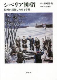 シベリア抑留 繪畵が記錄した命と尊嚴