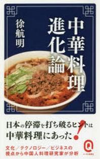 中華料理進化論