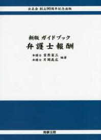 ガイドブック弁護士報しゅう 公正會創立90周年記念出版
