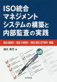 ISO統合マネジメントシステムの構築と內部監査の實踐