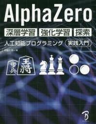 ALPHAZERO深層學習.强化學習.探索 人工知能プログラミング實踐入門