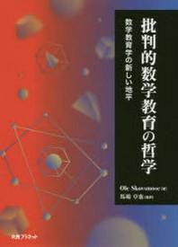 批判的數學敎育の哲學 數學敎育學の新しい地平