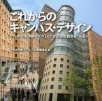 これからのキャンパス.デザイン 九州大學伊都キャンパスと學術硏究都市をつくる
