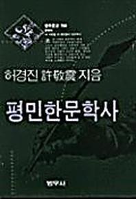 평민한문학사(범우문고 150)