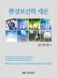 환경보건학개론(1학기, 워크북포함)