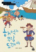 해적과 무림 도깨비