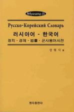 러시아어 한국어: 정치 경제 법률 군사용어사전