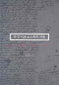 한국 마르크스학의 지평