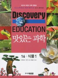 맛있는 과학. 16: 식물 1