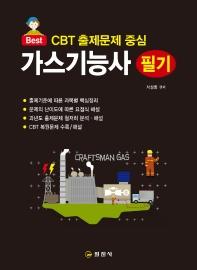 BEST 가스기능사 필기(CBT대비)