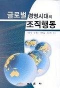 글로벌 경영시대의 조직행동