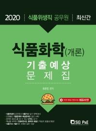 식품화학(개론)기출예상문제집(2020)