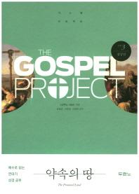 가스펠 프로젝트 구약. 3: 약속의 땅(청장년)