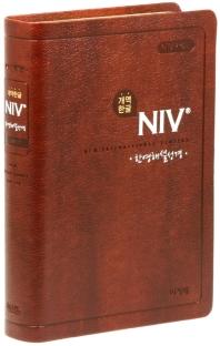 한영해설성경(다크브라운/색인/개역한글/대/단본/무지퍼/NIV개정판)