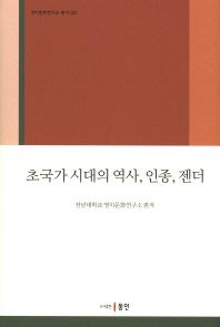 초국가 시대의 역사, 인종, 젠더