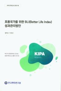 포용국가를 위한 BLI(Better Life Index) 성과관리 방안