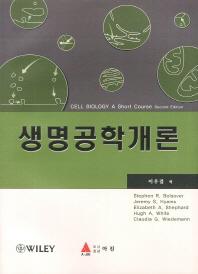 생명공학개론