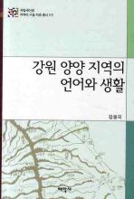강원 양양 지역의 언어와 생활