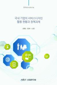 국내 기업의 서비스디자인 활용 현황과 정책과제