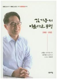 김기용의 아름다운 동행: 제천 단양