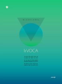 블랙라벨 1등급 VOCA