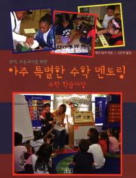 유아 초등교사를 위한 아주 특별한 수학 멘토링