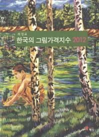 한국의 그림가격지수(2012)