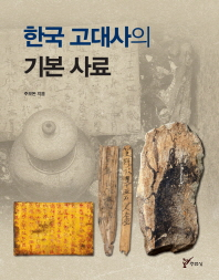 한국 고대사의 기본 사료