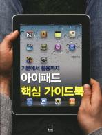 아이패드 핵심 가이드북