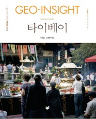 GEO-Insight 타이베이