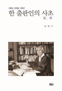 한 출판인의 사초(1995-1997)