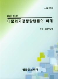 다문화가정생활법률의 이해(2018)