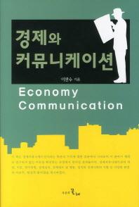 경제와 커뮤니케이션