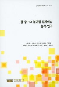 한 중  FTA 분야별 법제이슈 분석 연구